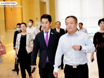 北京大成律师事务所国企混改论坛领导指导