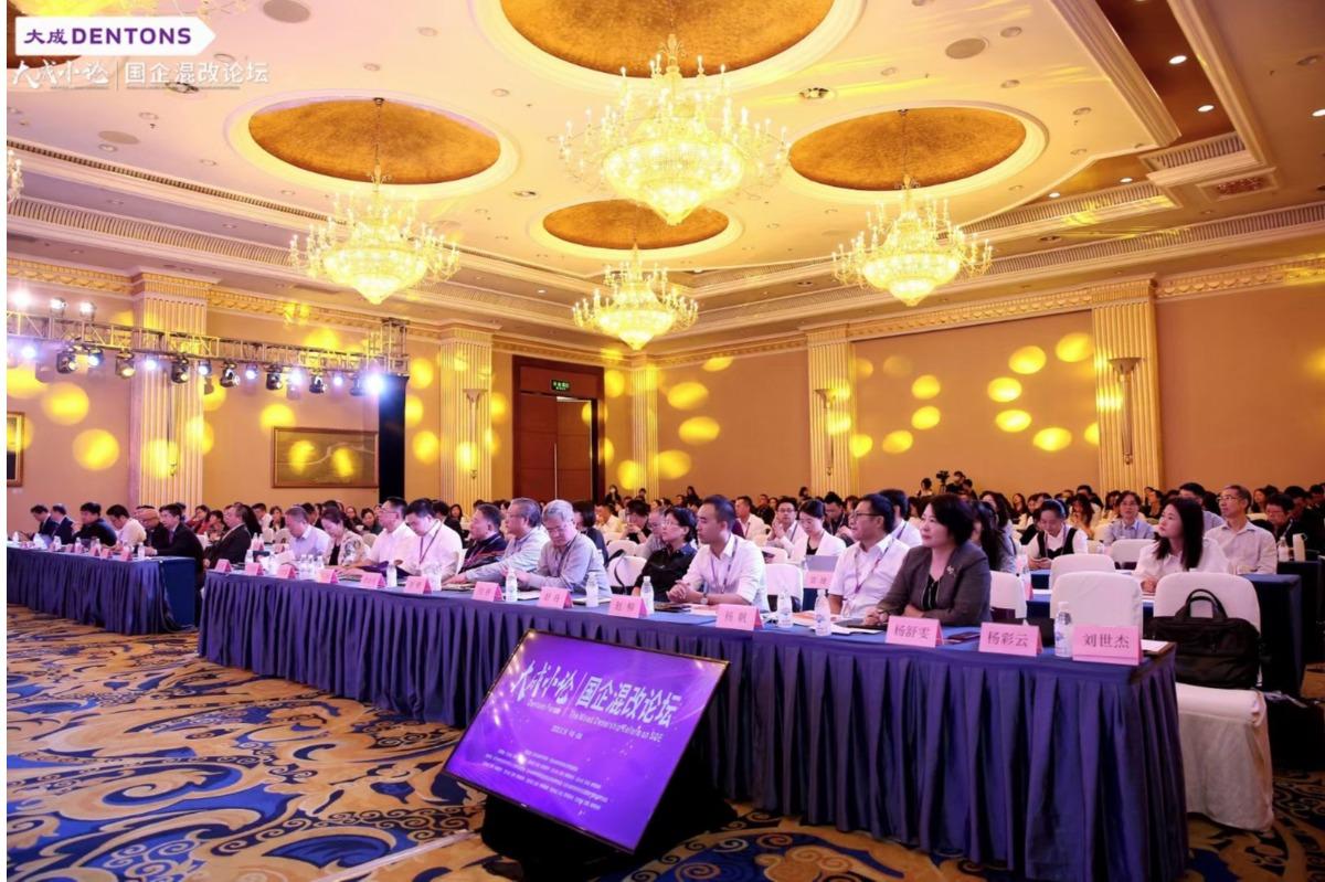 北京大成律师事务所国企混改论坛现场会议