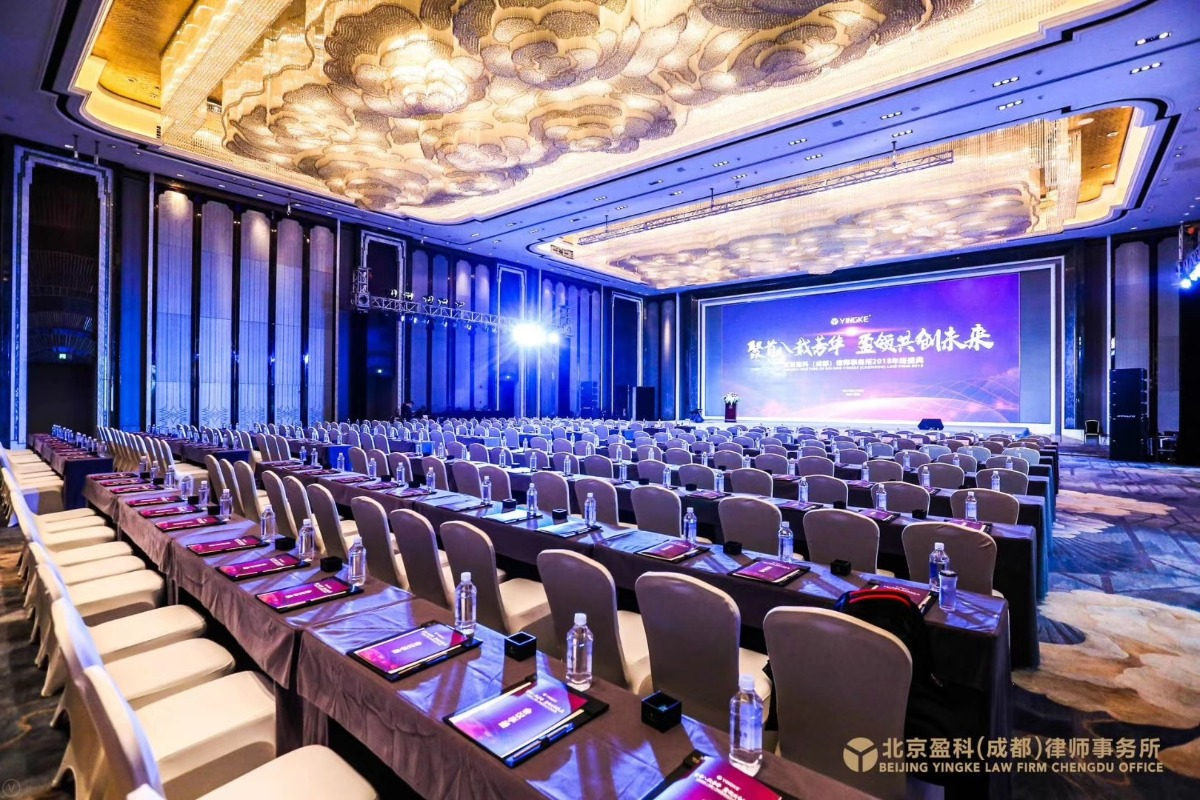 北京盈科(成都)律师事务所2018年终庆典主场