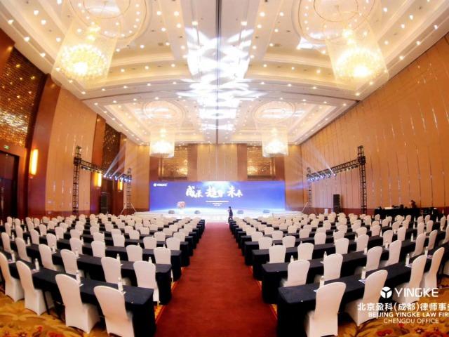 北京盈科(成都)律师事务所年终总结大会暨2019年年终盛典