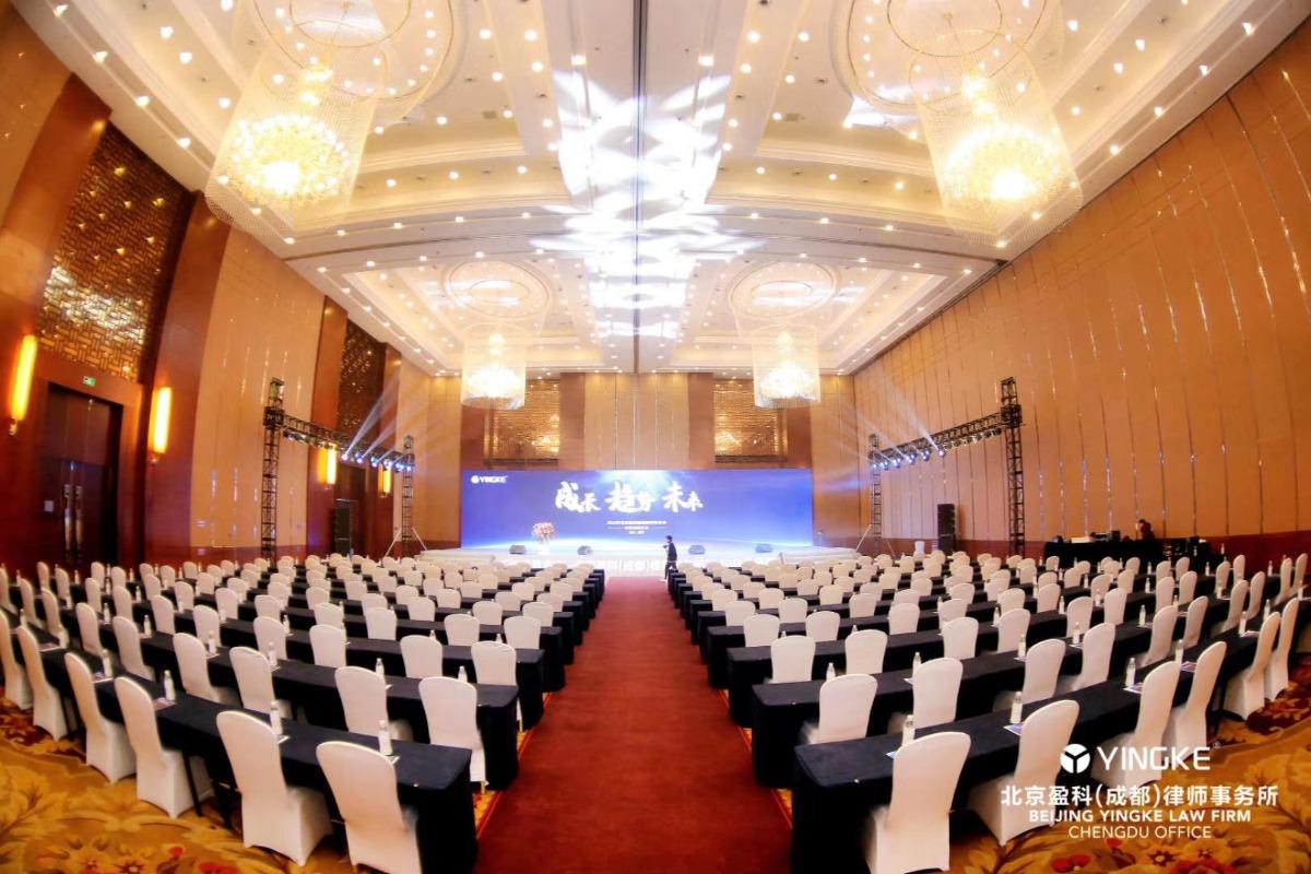北京盈科(成都)律师事务所年终总结大会暨年终盛典现场