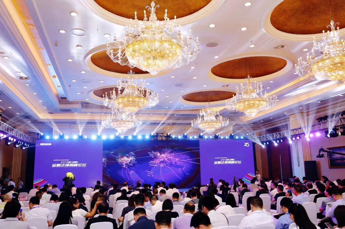 2017年大成(成都)金融法律高峰论坛主场图片