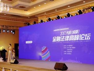 大成(成都)金融法律高峰论坛领导