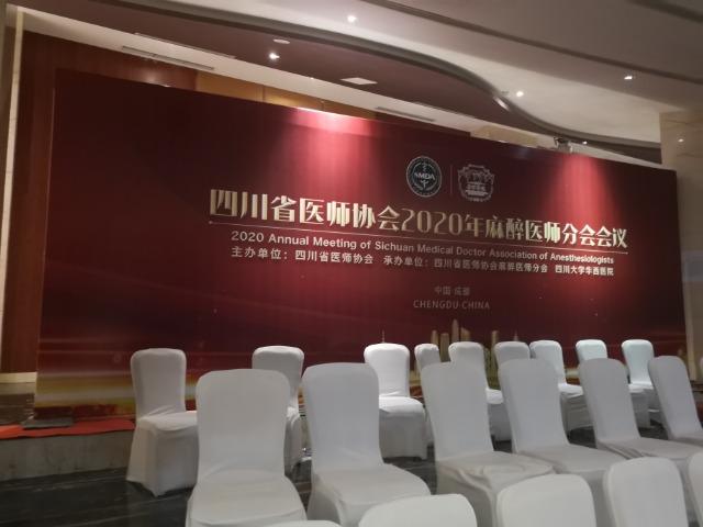 四川省医师协会麻醉师医师分会会议