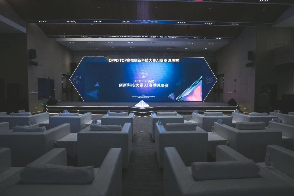 OPPO TOP 高效创新科技大赛AI赛季总决赛现场
