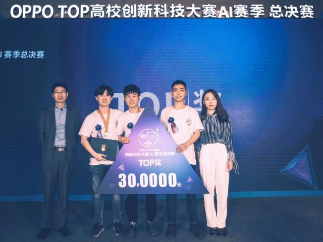 OPPOTOP高效创新科技大赛AI赛季总决赛
