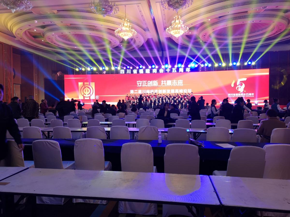 第二届川闽经济创新发展高峰论坛