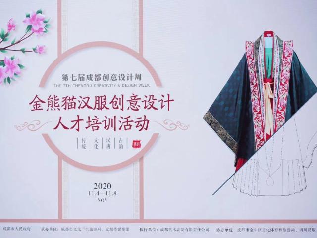 2O2O年11月4日,第7届创意设计-金熊猫汉服设计创意人才培养主题活动在成都举行。此次主题活动吸引了很多对汉服有浓厚兴趣的朋友前来参观,同时对弘扬汉服文化起到了积极的作用。