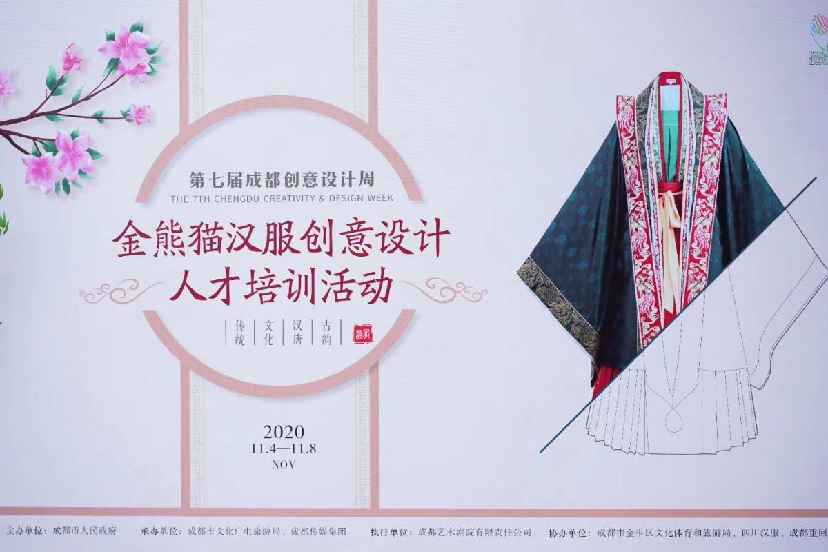 第七届成都创意设计周-金熊猫汉服创意设计人才培训活动