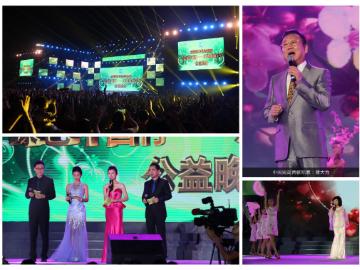《绿色中国行》走进美丽广安大型公益晚会现场