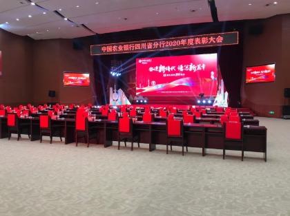 四川省农行2020年度表彰大会banner3