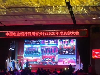 四川省农行2020年度表彰大会banner1