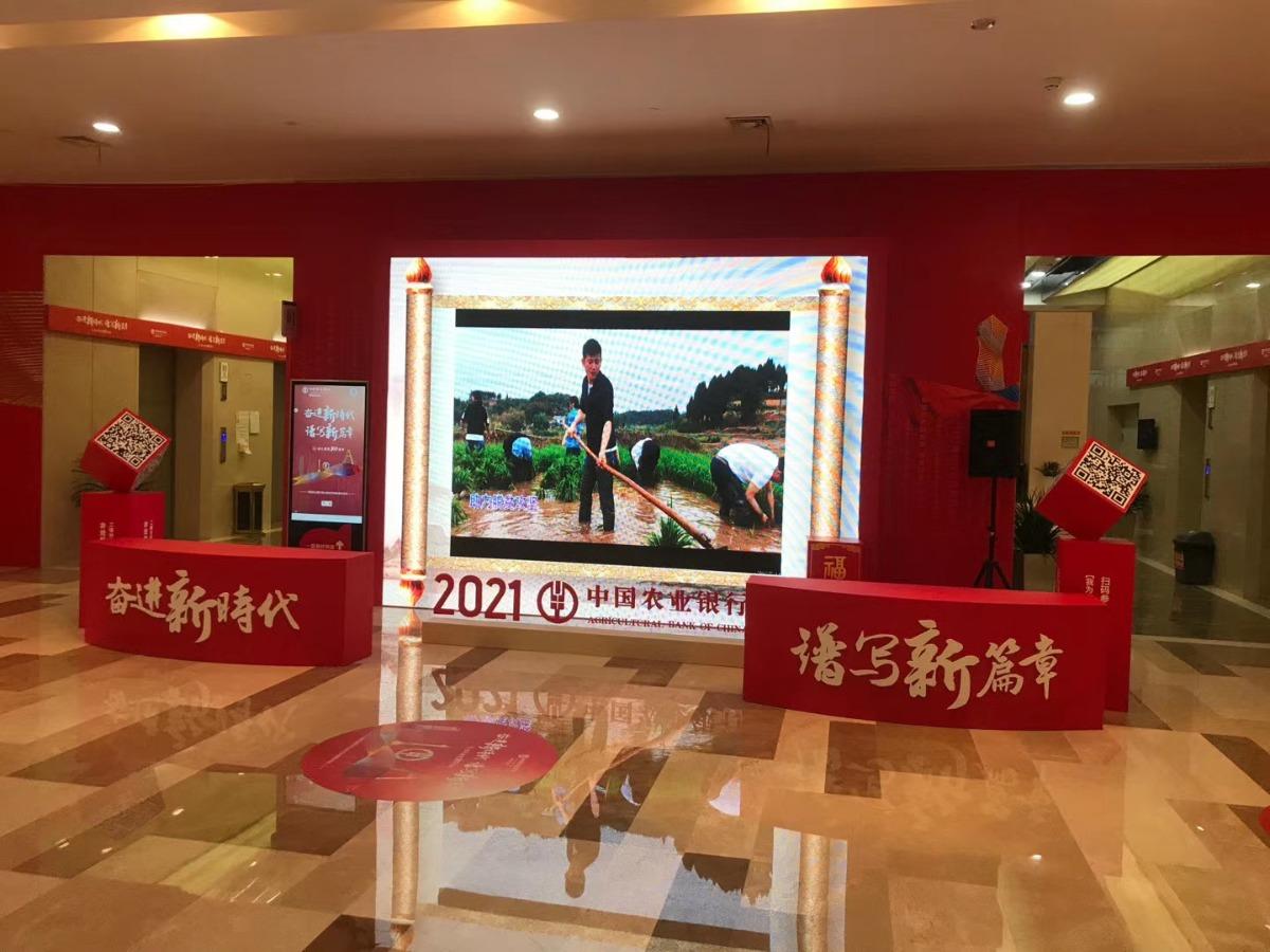 四川省农行2020年度表彰大会
