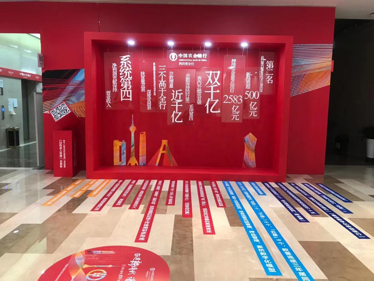 四川省农行2020年度表彰大会现场搭建
