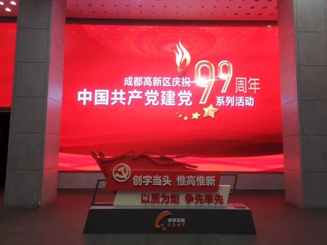 《高新青年说》-庆祝建党99周年