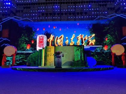 中国诗歌节活动开幕式