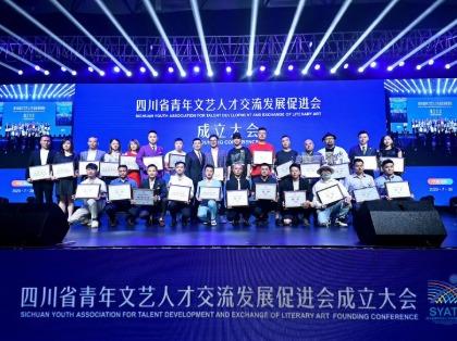四川省青年文艺人才交流发展促进会成立大会合影