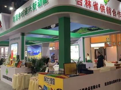 吉林省供销合作社展位搭建