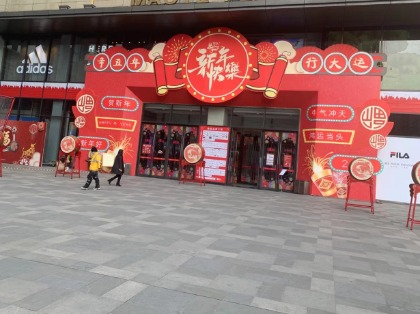 欧式风情商业街美陈banner2