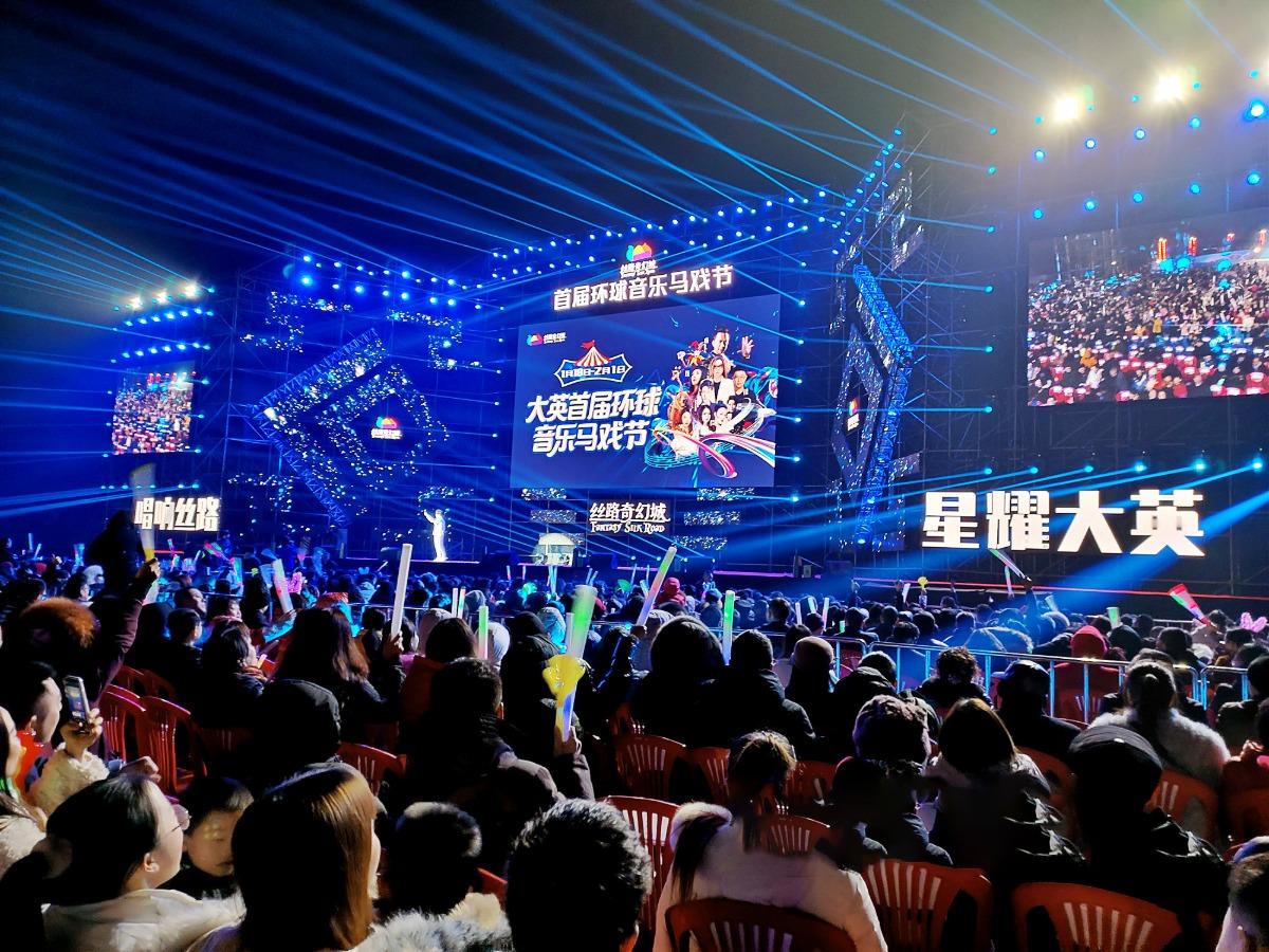 首届环球音乐马戏节