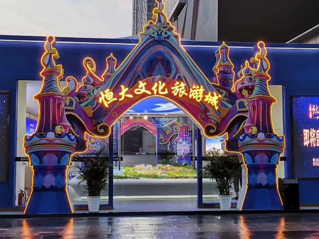 恒大文化旅游城-展厅