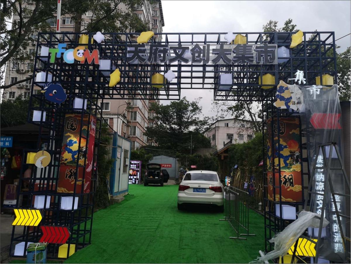 天府文创大集市氛围-商业街、网红街美陈
