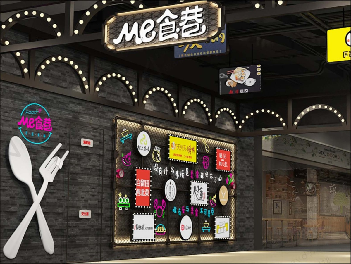 莱茵春天购物中心-me食巷-美食主题街区打造
