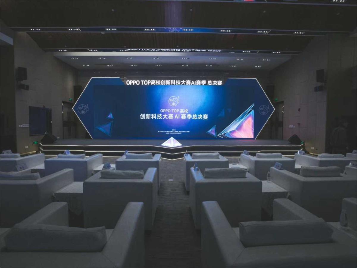 OPPO TOP 高效创新科技大赛AI赛季总决赛