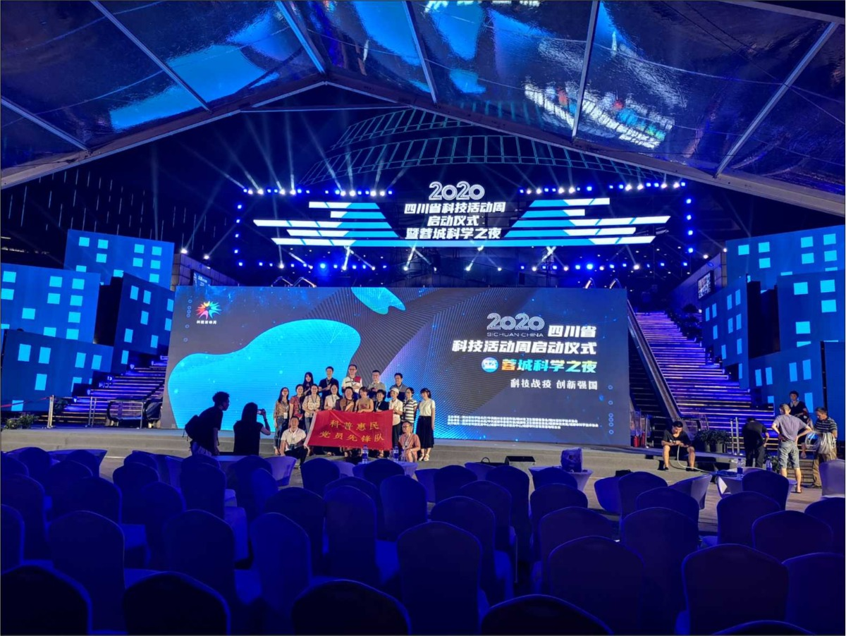 2020四川省科技活动周启动仪式