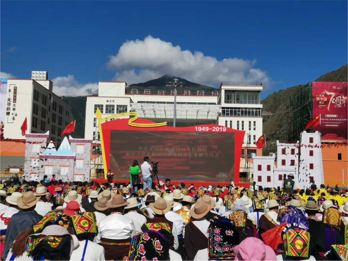 金川县庆祝中华人民共和国成立70周年