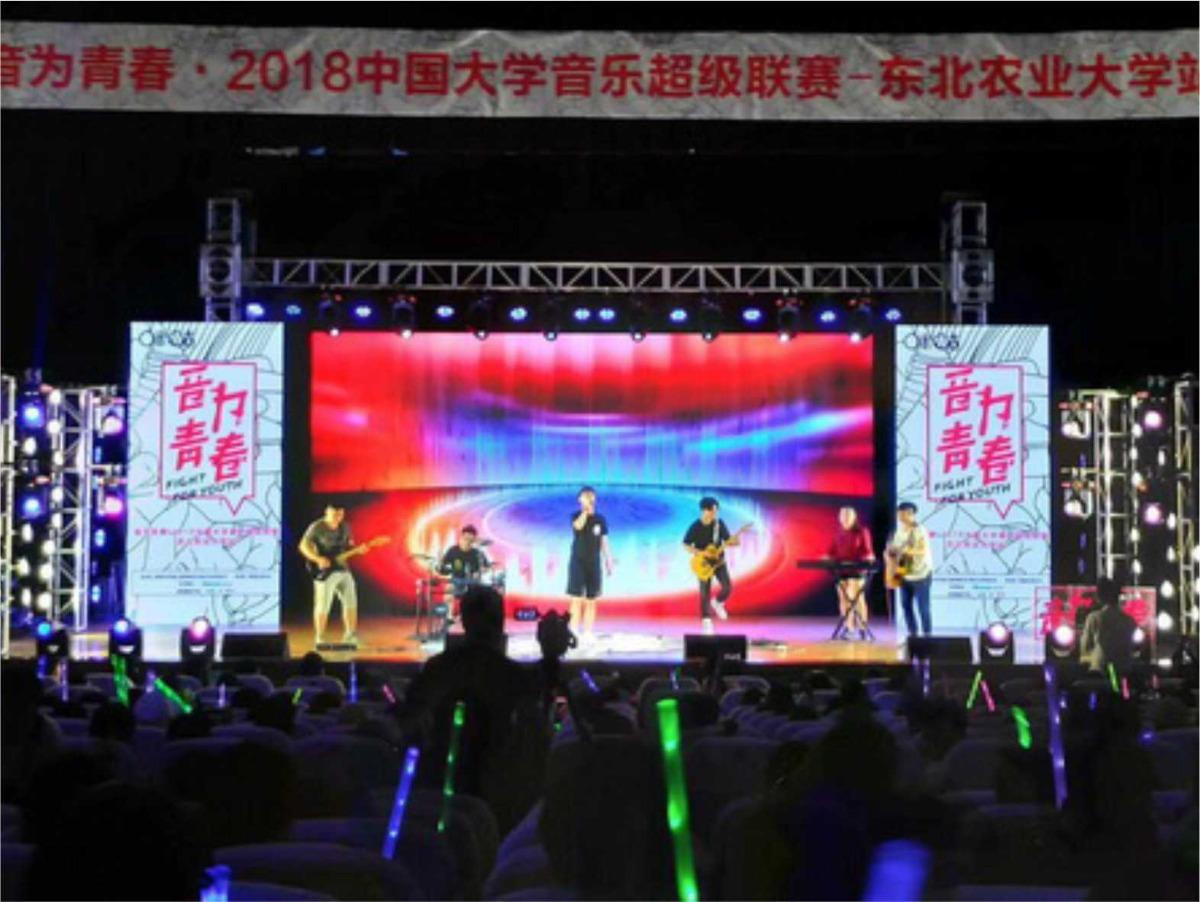 咪咕2018中国大学音乐超级联赛决赛
