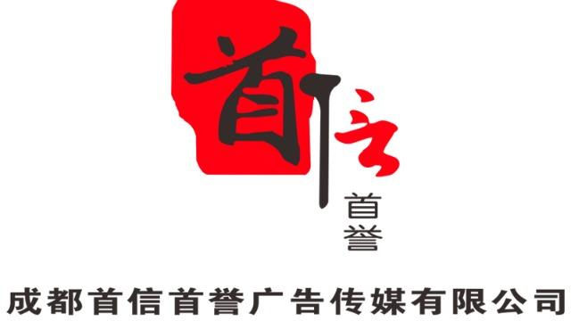 成都首信首誉会议服务公司介绍