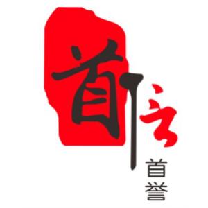 首信首誉头部导航logo,广告传媒公司logo,会议服务logo,展会搭建logo,舞台搭建logo