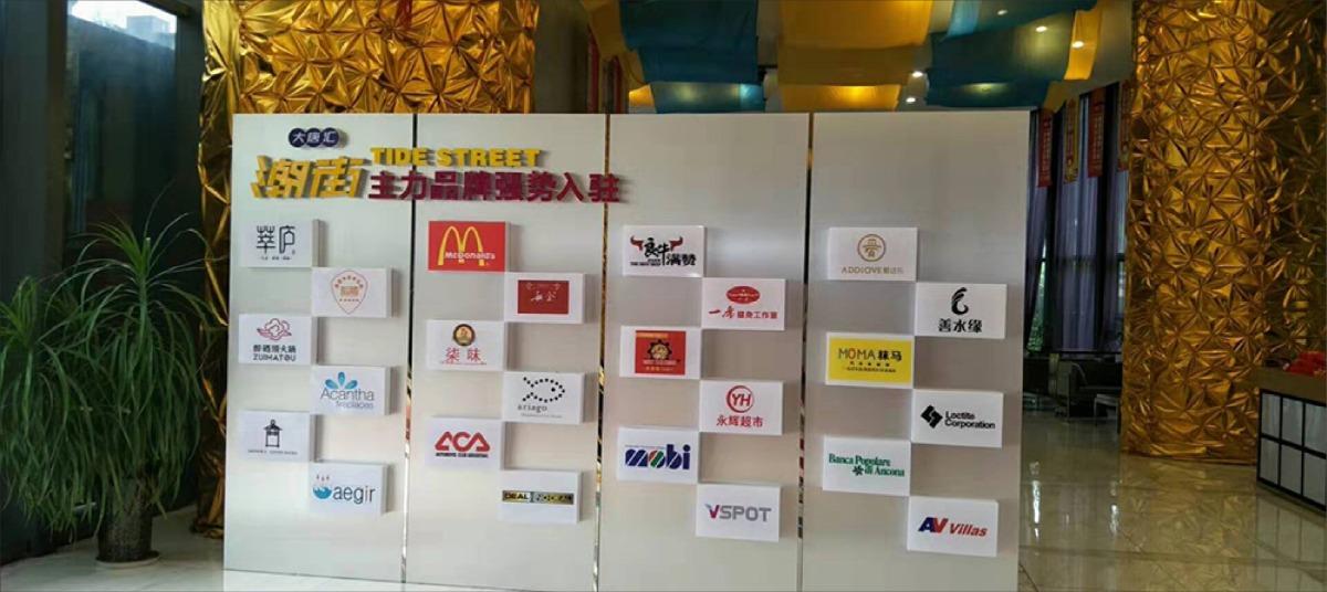 品牌墙制作